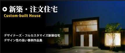 滋賀 注文住宅 新築