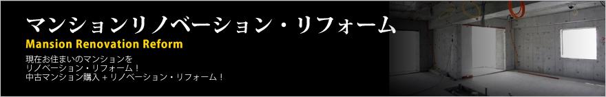 滋賀県に現在お住まいのマンションをリノベーションリフォーム!中古マンション購入+リノベーションリフォーム!