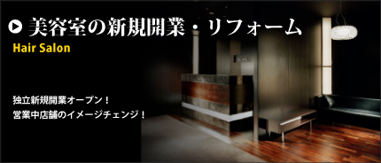 滋賀 美容室の新規開業